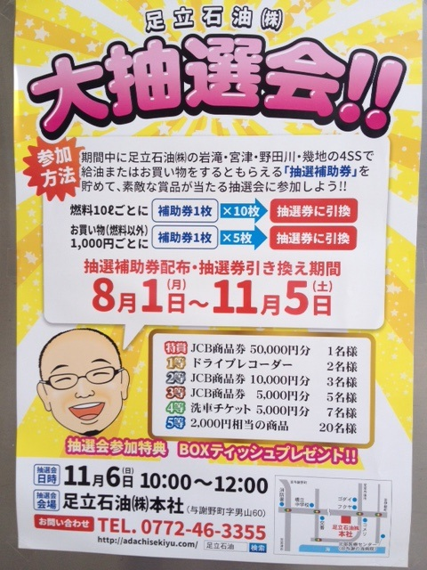 2016.08-11 大抽選会