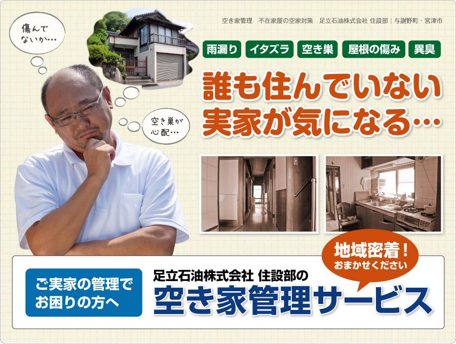 NAVER まとめ京都で空き家を管理するならまかせて安心な会社十選