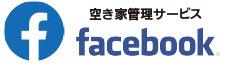 空き家管理サービスFacebook