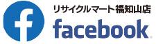 リサイクルマート福知山店Facebook