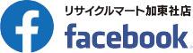 リサイクルマート加東社店Facebook