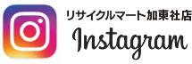 リサイクルマート加東社店Instagram