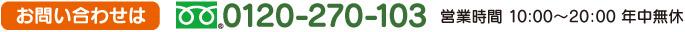 お問い合わせは フリーダイヤル0120-270-103 営業時間 10:00〜20:00 年中無休