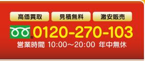 フリーダイヤル 0120-270-103 営業時間 10:00〜20:00 年中無休