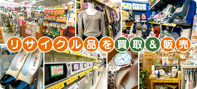 リサイクルマート福知山店 | 不...