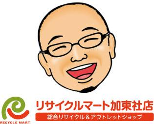 リサイクルマート加東社店