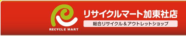 リサイクルマート加東社店 総合リサイクル&アウトレットショップ