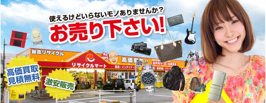 リサイクルマート加東社店 | 不...
